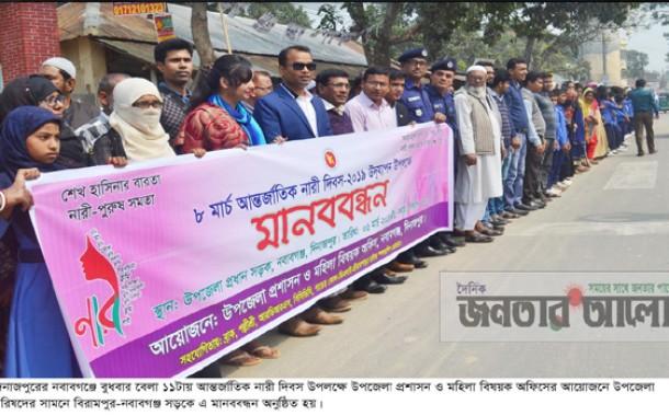 নবাবগঞ্জে আন্তর্জাতিক নারী দিবস উদযাপনে মানববন্ধন