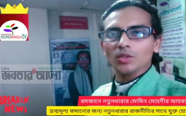 মোমিন মেহেদীর রাজনৈতিক ৫০০ ভিডিও নিয়ে সাউন্ডবাংলা টিভি