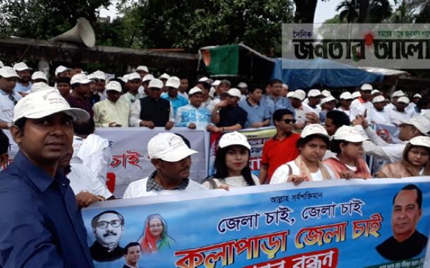 কলাপাড়াকে জেলা ঘোষনার দাবীতে জাতীয় প্রেসক্লাব সন্মূখে মানববন্ধন ও সমাবেশ অনুষ্ঠিত