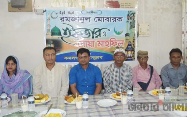 কমলগঞ্জ প্রেসক্লাবের দোয়া ও ইফতার মাহফিল অনুষ্ঠিত