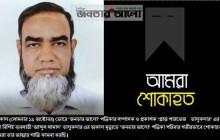 'জনতার আলো' পত্রিকার সম্পাদক ও প্রকাশক 'প্রান্ত পারভেজ'র চাচার ইন্তেকাল