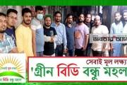 মানবসেবায় উদার চিন্তাধারায় 'গ্রীণ বিডি বন্ধু মহল'