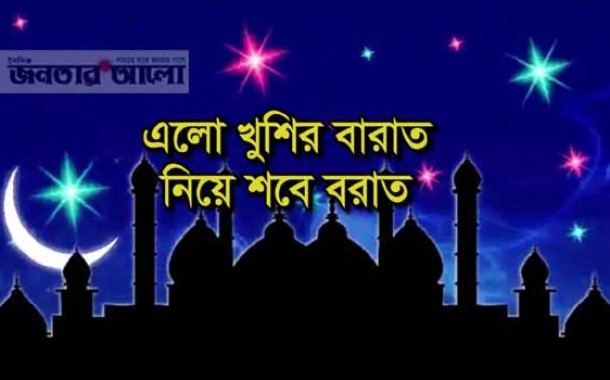 আগামী ২৯ মার্চ পবিত্র 'শবে বরাত'