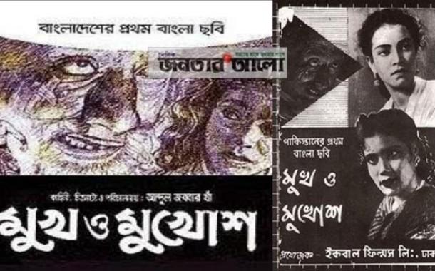 ঢাকার প্রথম সিনেমা 'মুখ ও মুখোশ'র অভিনেত্রী জহরত মারা গেছেন