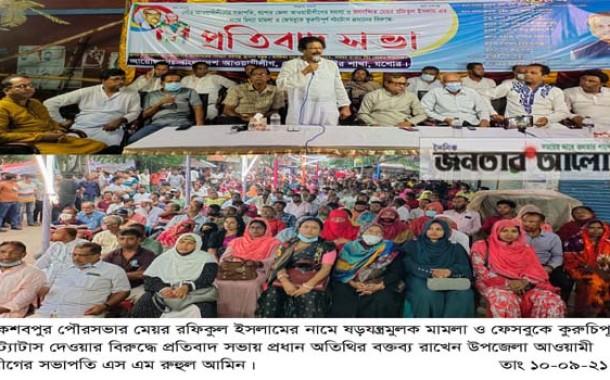 কেশবপুর পৌর মেয়র রফিকুল ইসলামের নামে মিথ্যা মামলার প্রতিবাদে প্রতিবাদ সভা অনুষ্ঠিত