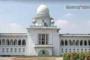 অনুমোদনহীন সুদ কারবারি প্রতিষ্ঠান ও ব্যক্তিদের বিরুদ্ধে মামলার নির্দেশ হাইকোর্টের