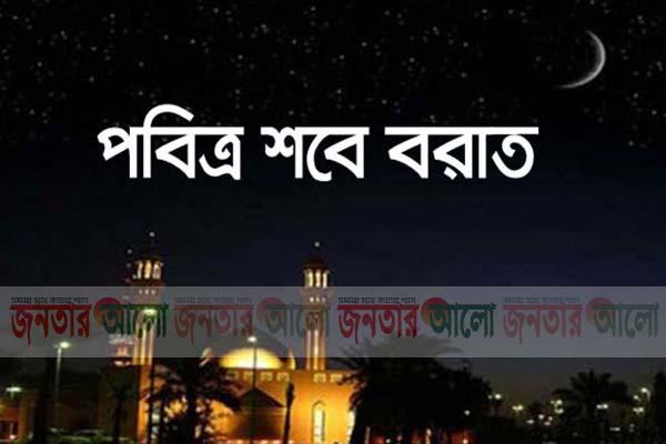 আগামী ১ মে পবিত্র 'শবে বরাত'