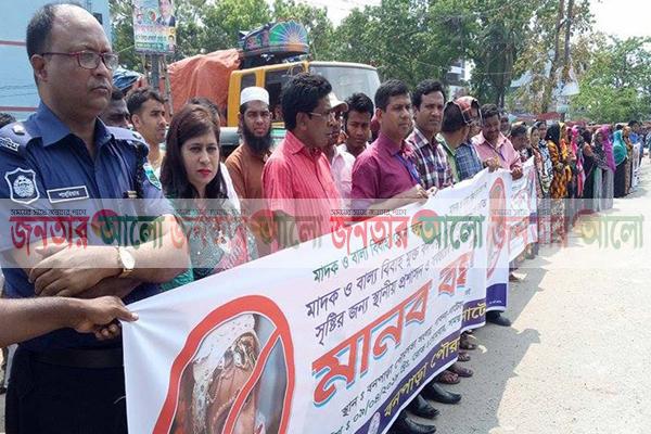 বনপাড়া পৌরসভার উদ্যোগে মাদক ও বাল্যবিবাহ প্রতিরোধে মানববন্ধন অনুষ্ঠিত
