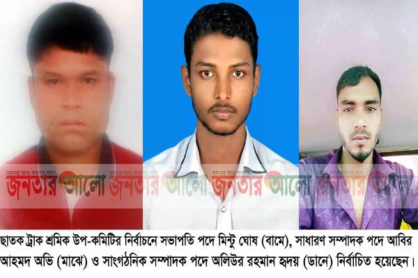 সুনামগঞ্জ জেলা ট্রাক শ্রমিক কমিটির নির্বাচন সম্পন্ন