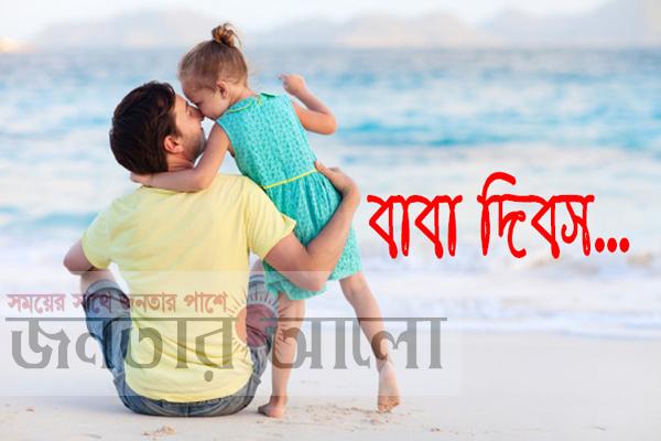আজ রোববার 'বিশ্ব বাবা দিবস'