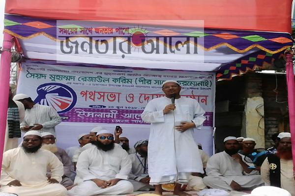 পঞ্চগড়-১ আসনের সংসদ সদস্য প্রার্থী ঘোষনা করলেন: পীর সাহেব চরমোনাই