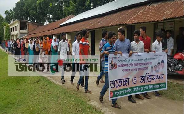 কোটচাঁদপুর পৌর ডিগ্রী কলেজে নবাগত শিক্ষার্থীদের আগমনে ছাত্রলীগের পক্ষ থেকে শুভেচ্ছা ও অভিনন্দন