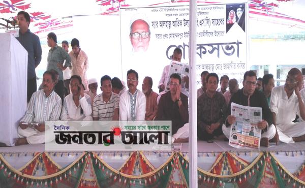 চাটখিলে বীর মুক্তিযোদ্ধা মরহুম আতিক উল্ল্যাহ (বি,এস,সি) স্বরণে আওয়ামীলীগের উদ্যোগে শোকসভা অনুষ্ঠিত