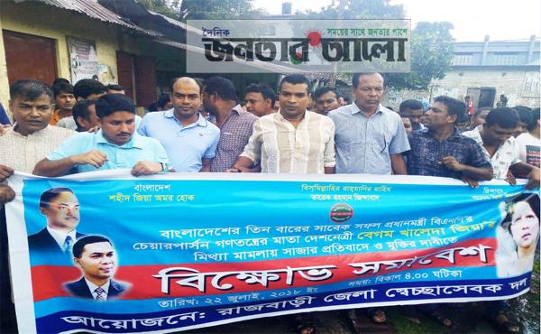 খালেদা জিয়ার মুক্তির দাবীতে রাজবাড়ী জেলা স্বেচ্ছাসেবক দলের বিক্ষোভ সমাবেশ অনুষ্ঠিত