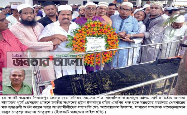 সাংবাদিক আহসানুল আলম সাথী'র মৃত্যুতে ফুলবাড়ী থানা প্রেসক্লাবের শোক প্রকাশ