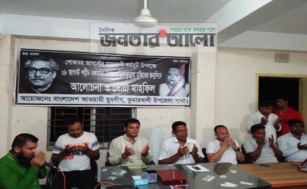 শহীদ বঙ্গমাতা বেগম ফজিলাতুন্নেছা মুজিবের জন্মদিনে কুমারখালীতে আলোচনা ও দোয়া মাহফিল অনুষ্ঠিত