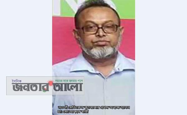 নওগাঁ মেডিকেল কলেজে অধ্যক্ষের দায়িত্ব পেলেন ডা. মো: অাব্দুল বারী!