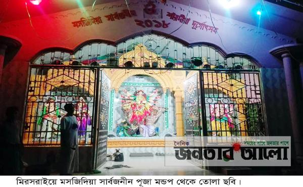 মিরসরাইয়ে ৮৪ মন্দিরে শারদীয় দুর্গাপূজা চলছে