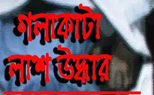 কোটচাঁদপুরে ৮ বছরের কন্যা শিশুর গলাকাটা মরদেহ উদ্ধার