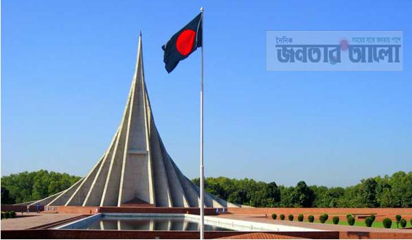 আজ ২৬ মার্চ, মহান স্বাধীনতা ও জাতীয় দিবস