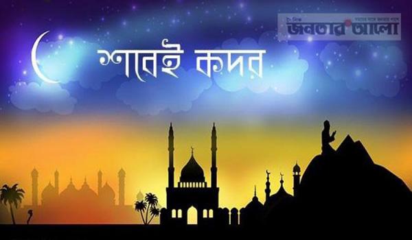 আজ 'পবিত্র শবে কদর'