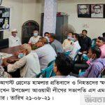 কেশবপুরে ২১ আগস্ট গ্রেনেড হামলার প্রতিবাদ ও নিহতদের স্মরণে দোয়া মাহফিল অনুষ্ঠিত